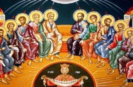 Pogorârea Sfântului Duh, Cincizecimea sau Rusaliile
